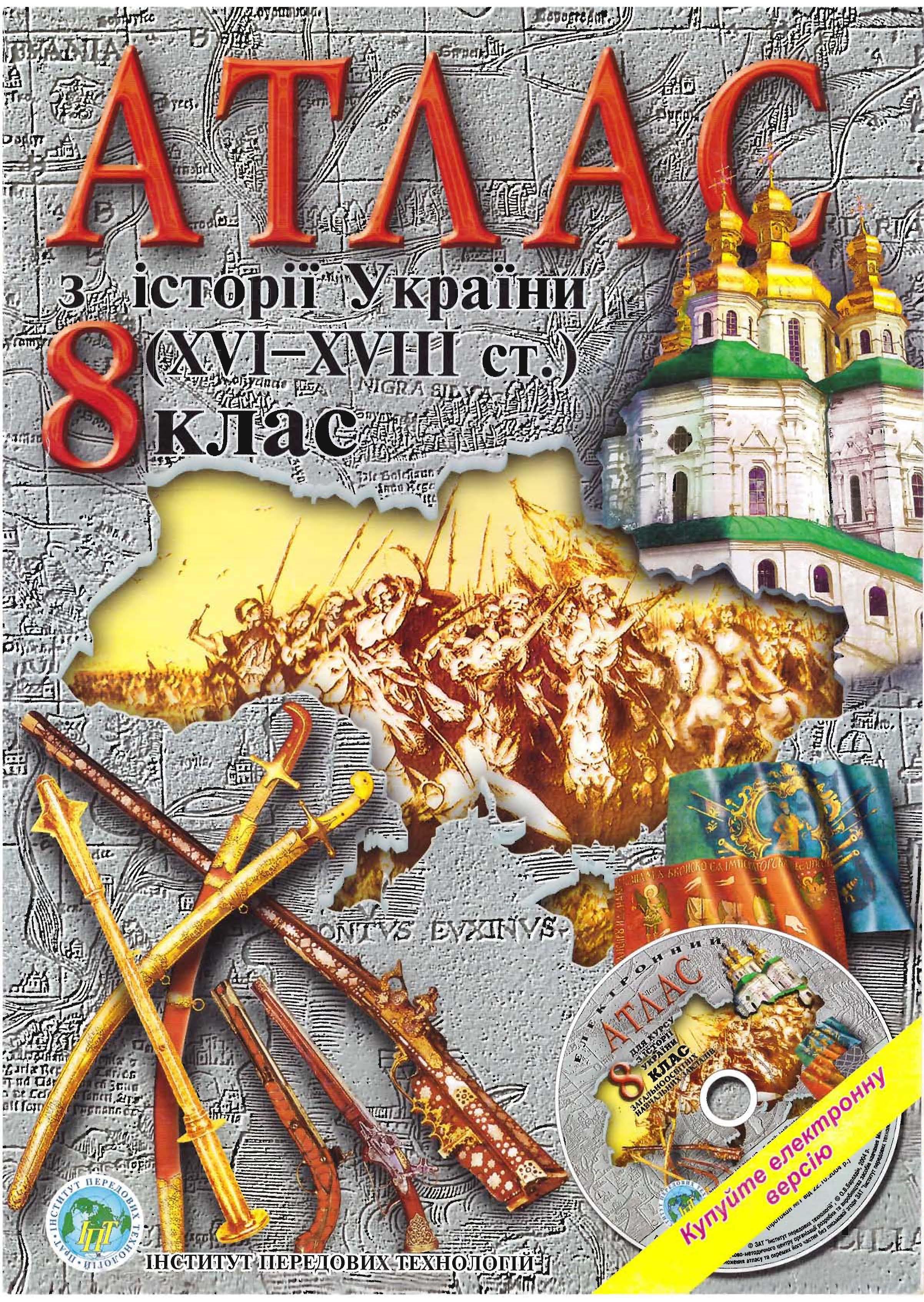 Картинки по запросу Нова історії (XVI-XVIII ст.) 8 клас Електронний атлас ІПТ