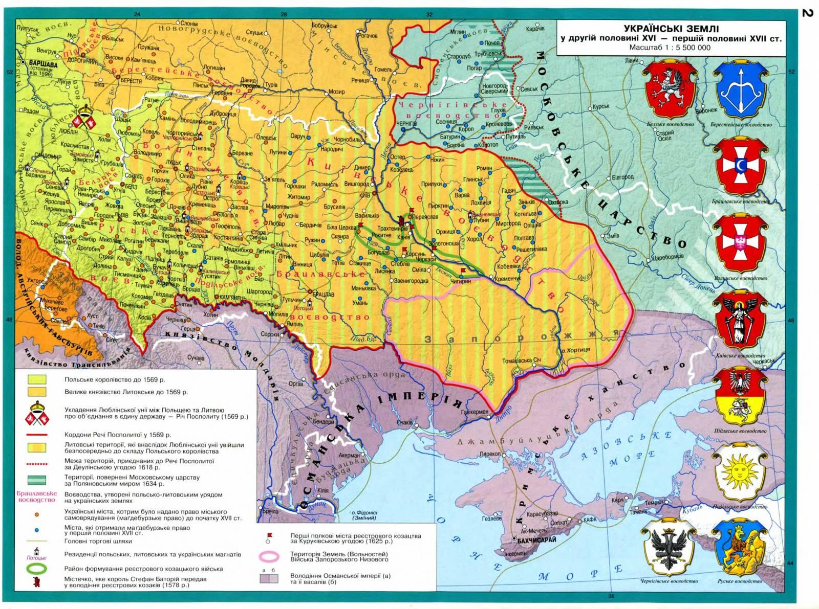 Онлайн атлас для 8 класса украина